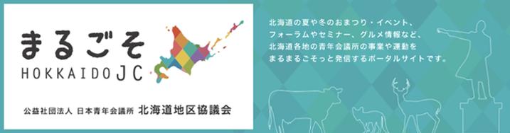 北海道地区協議会