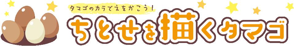 ちとせを描くタマゴ