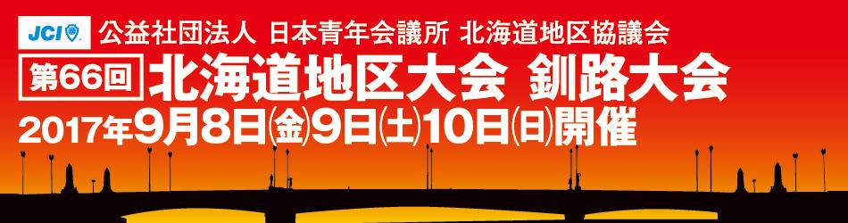 第66回北海道地区大会 釧路大会
